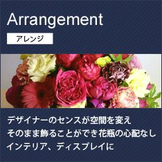 アレンジメント 大田区 花屋エルシエロ
