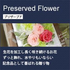 プリザーブドフラワー 大田区 花屋エルシエロ