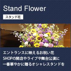 スタンド花 配達 大田区 花屋エルシエロ